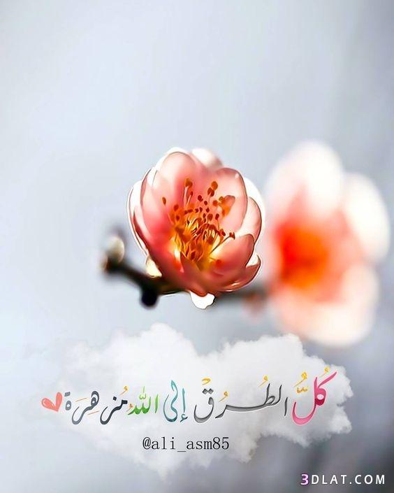 bd927e805 خلفيات دينية جديدة2020,احدث صور اسلامية مكتوب عليها2020,خلفيات ...