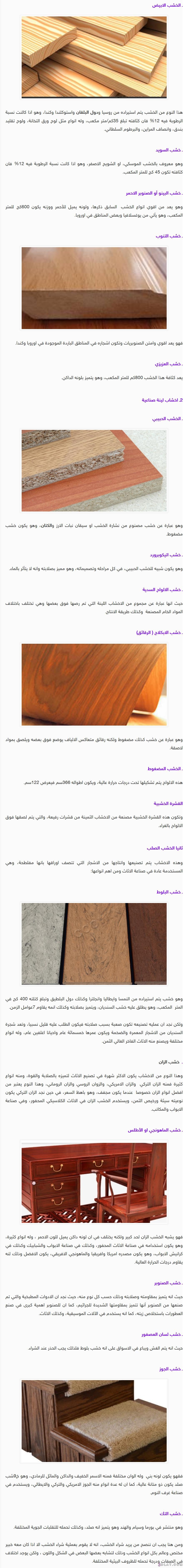 أنواع, الخشب, انواع, بالصور, واستخداماته