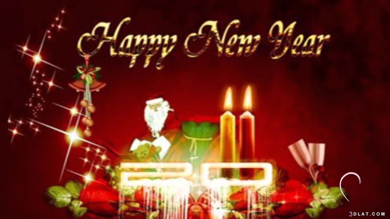 happy year,صور سعيدة بالانجليزية,بطاقات تهنئة بالسنة 3dlat.com_25_18_39c7