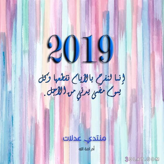 لعام 2019 تصميمي ،صور للعام الميلادى 3dlat.com_25_18_3d21
