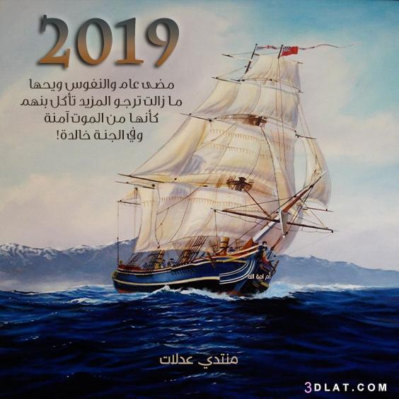 لعام 2019 تصميمي ،صور للعام الميلادى 3dlat.com_25_18_4c79