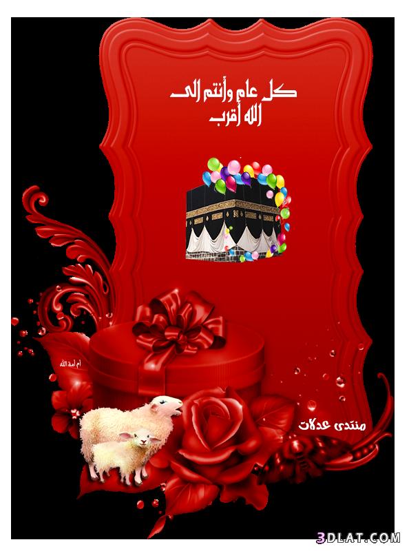 تصميمي تهنئة بالعيد،صور تهنئة بعيد الأضحى 3dlat.com_25_18_a9bb