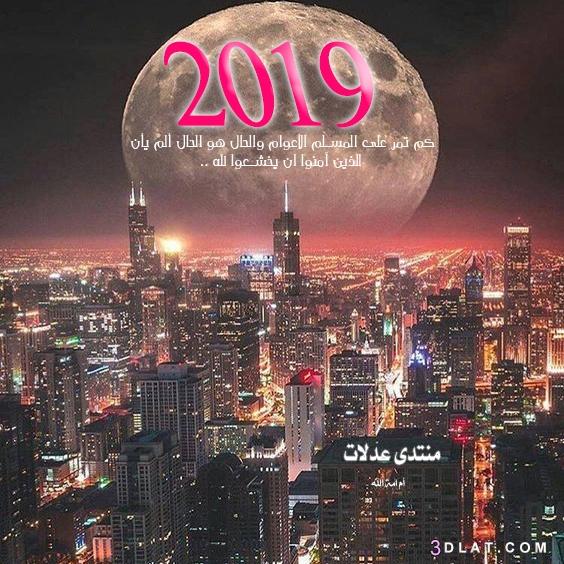 لعام 2019 تصميمي ،صور للعام الميلادى 3dlat.com_25_18_e780