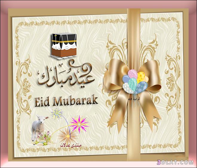 تصميمي تهنئة بالعيد،صور تهنئة بعيد الأضحى 3dlat.com_25_18_ef40