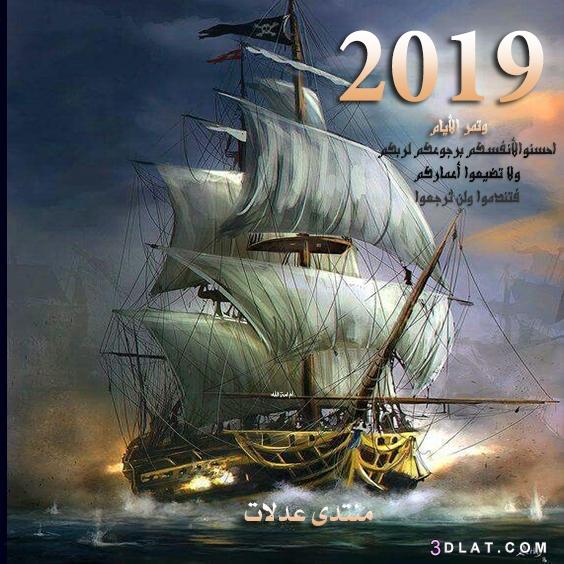 لعام 2019 تصميمي ،صور للعام الميلادى 3dlat.com_25_18_f6c8
