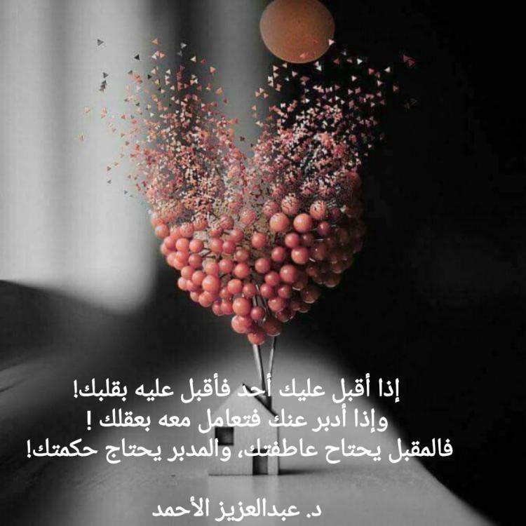 تغريدات د.عبدالعزيز الأحمد
