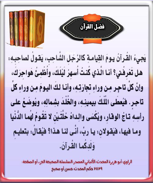 تصميمى مختلفة لأحاديث النبي الله وسلم، 3dlat.com_26_18_22fe