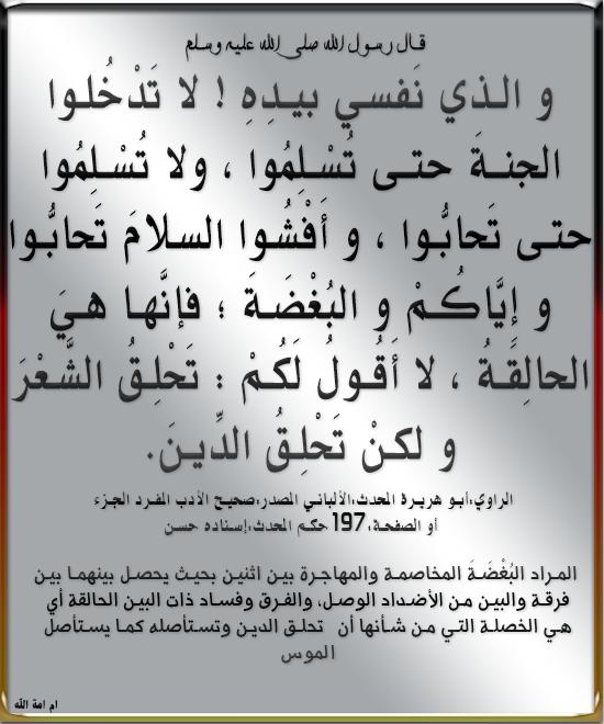 تصميمى مختلفة لأحاديث النبي الله وسلم، 3dlat.com_26_18_6492