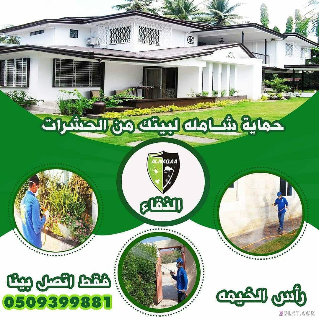 مكافحة الحشرات الخيمة النقاء -0509399881