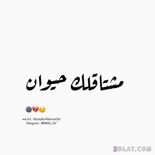 صور اشتياق رمزيات شوق مكتوب عليها خلفيات مشتاق للحبيب بوستات شوق