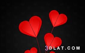 ،صور قلوب رومانسيه، فراق رسائل 3dlat.com_26_18_f8f2