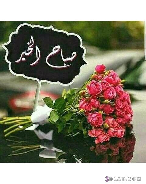 صباح الخير صور صباح الخير صور مميزه لصباح الخير جويريه