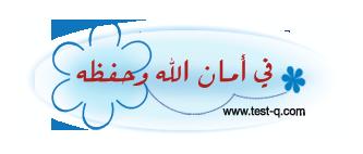 قصة حاتم الأصم مع أستاذه ... 3dlat.com_26_2014)cw