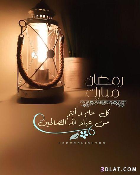 جديدة رمضان 2019 خلفيات رمضانية,تصميمات رمضانية 3dlat.com_27_18_189c