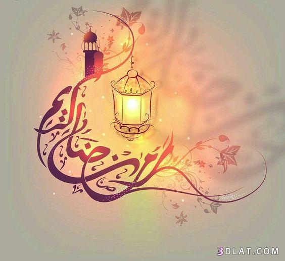 جديدة رمضان 2019 خلفيات رمضانية,تصميمات رمضانية 3dlat.com_27_18_2414