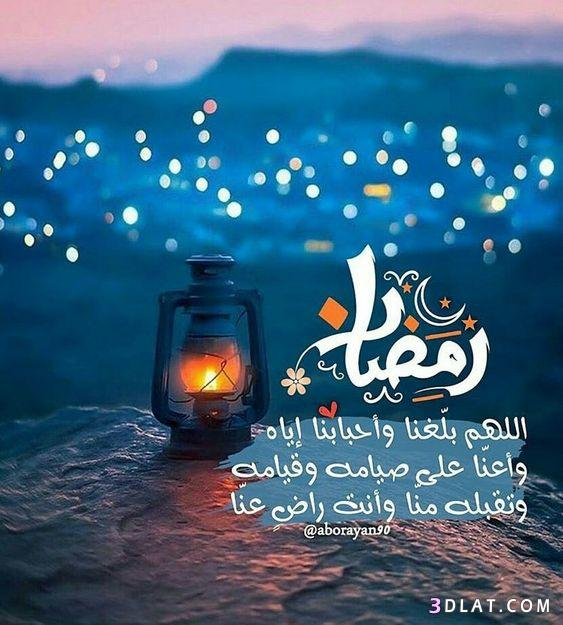 جديدة رمضان 2019 خلفيات رمضانية,تصميمات رمضانية 3dlat.com_27_18_25be