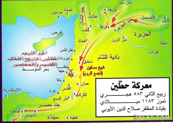 معركة حطين بقيادة صلاح الدين 3dlat.com_27_18_34af