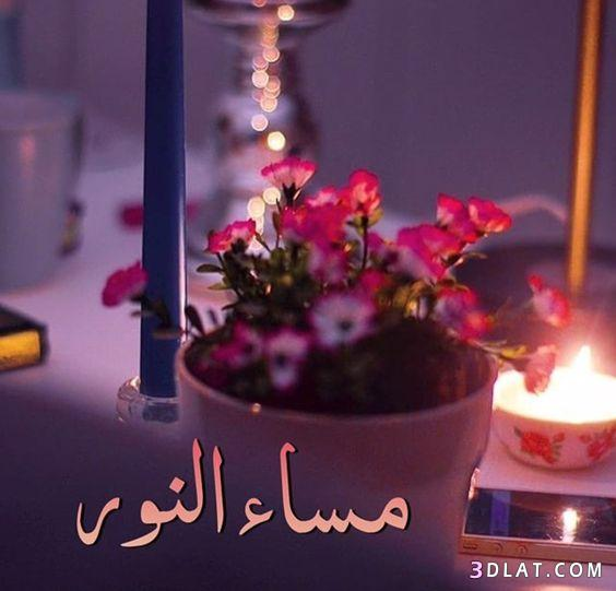 مسجات مسائية بالصور 2018 مساء الخير 3dlat.com_27_18_39a4
