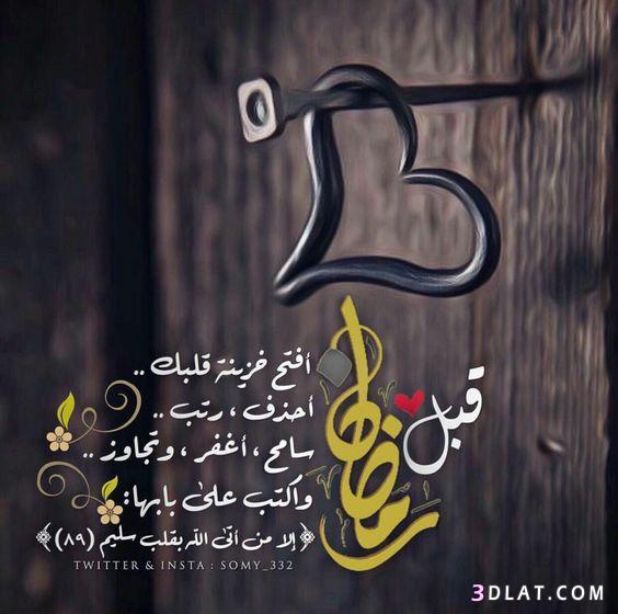جديدة رمضان 2019 خلفيات رمضانية,تصميمات رمضانية 3dlat.com_27_18_6557