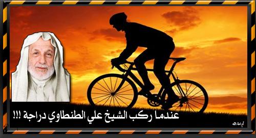 عندما الشيخ الطنطاوي دراجة !!!مواقف وطرائف 3dlat.com_27_18_671c