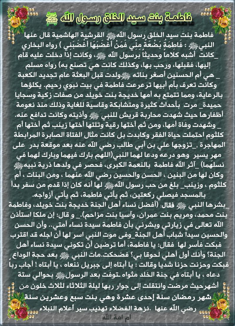 فاطمة بنت سيد الخلق رسول الله صلى الله عليه وسلم 3dlat.com_27_18_703f