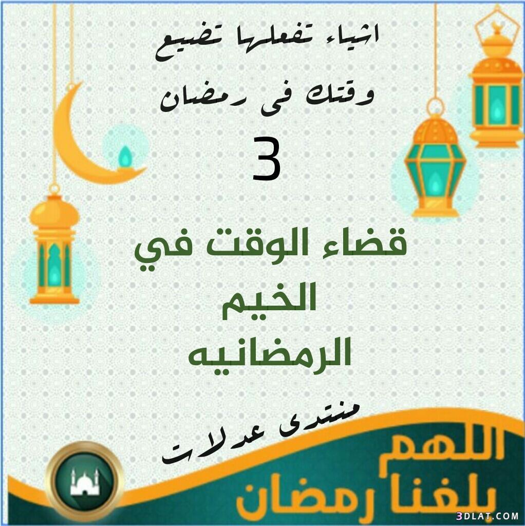 اشياء تفعلها تضيع وقتك رمضان تصميمي 3dlat.com_27_18_8f5d