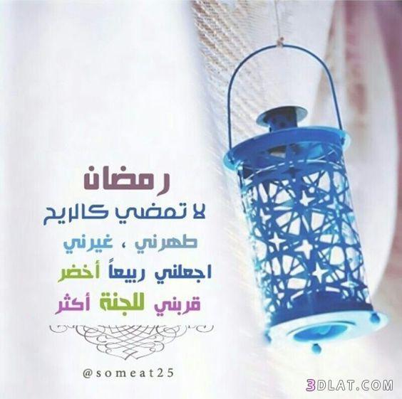 جديدة رمضان 2019 خلفيات رمضانية,تصميمات رمضانية 3dlat.com_27_18_b77a