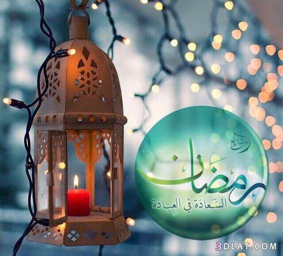 جديدة رمضان 2019 خلفيات رمضانية,تصميمات رمضانية 3dlat.com_27_18_e715