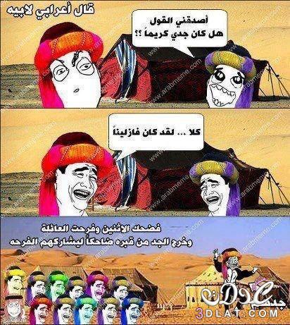 مضحكه, اجمل الصور المضحكه, مضحكه 2019, 3dlat.com_27_2014)7h