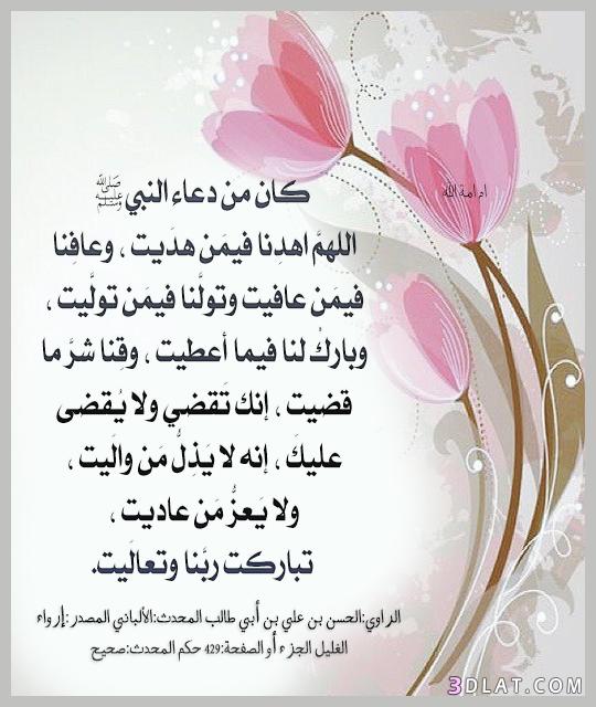 تصميمى صوربطاقات إسلامية لأحاديث النبي الله 3dlat.com_28_18_11dc