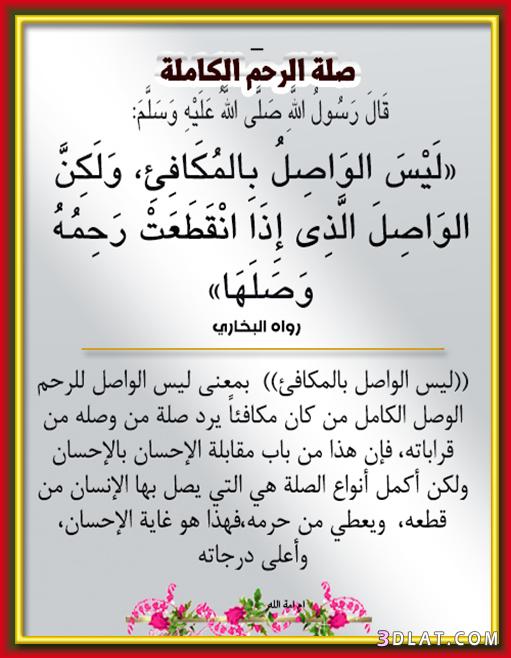 تصميمى صوربطاقات إسلامية لأحاديث النبي الله 3dlat.com_28_18_475b