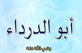 أبو الدرداء الأنصاري صحابي وفقيه وقاضي وقارئ قرآن وأحد رواة الحديث النبوي 3dlat.com_28_18_4d47