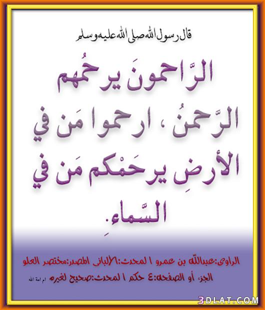 تصميمى صوربطاقات إسلامية لأحاديث النبي الله 3dlat.com_28_18_5e5b