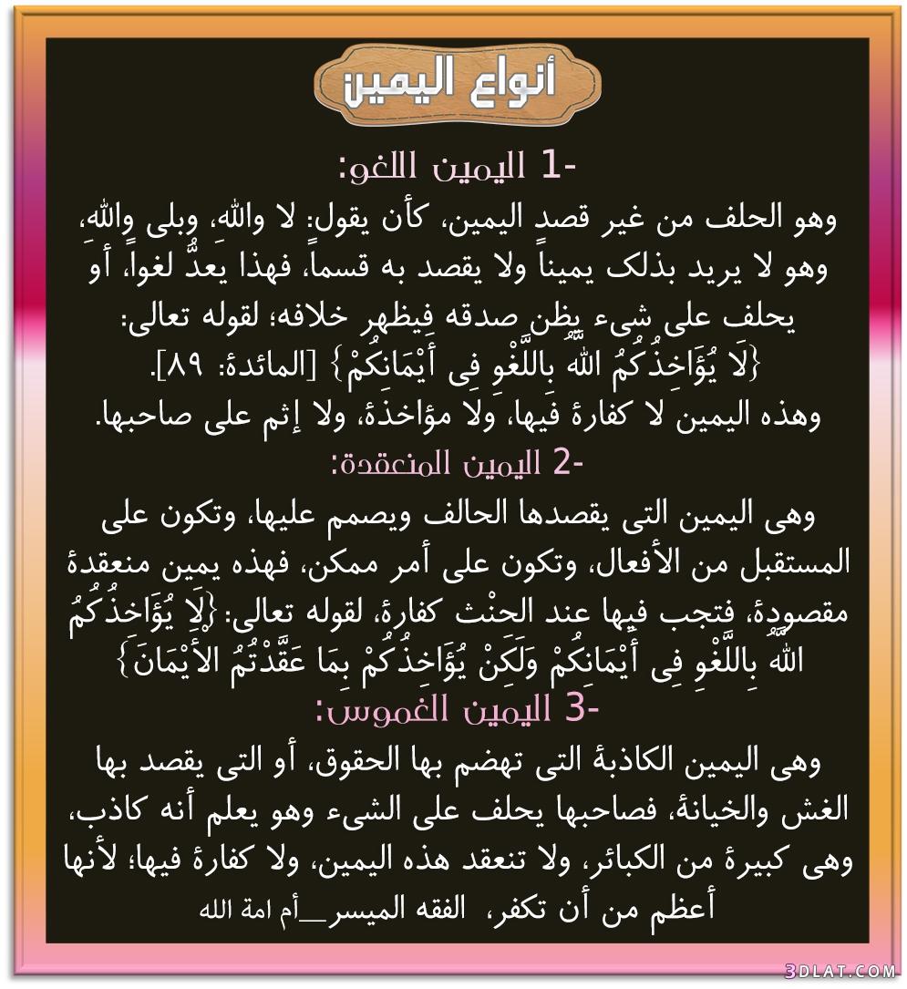 تصميمى صوربطاقات إسلامية لأحاديث النبي الله 3dlat.com_28_18_71c7