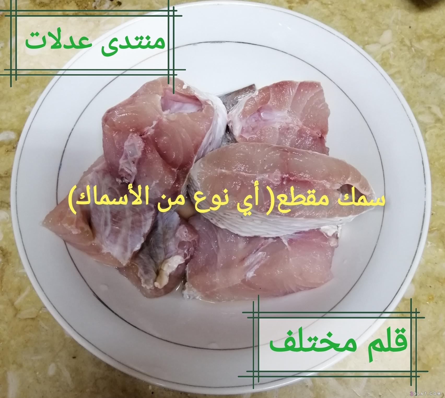 إدام السمك بالباذنجان) مطبخي. 3dlat.com_28_18_92cf