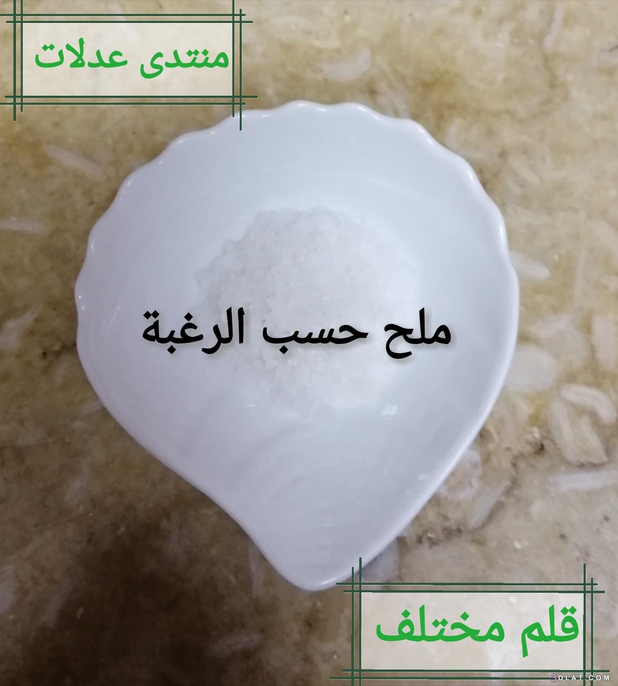 إدام السمك بالباذنجان) مطبخي. 3dlat.com_28_18_92ed