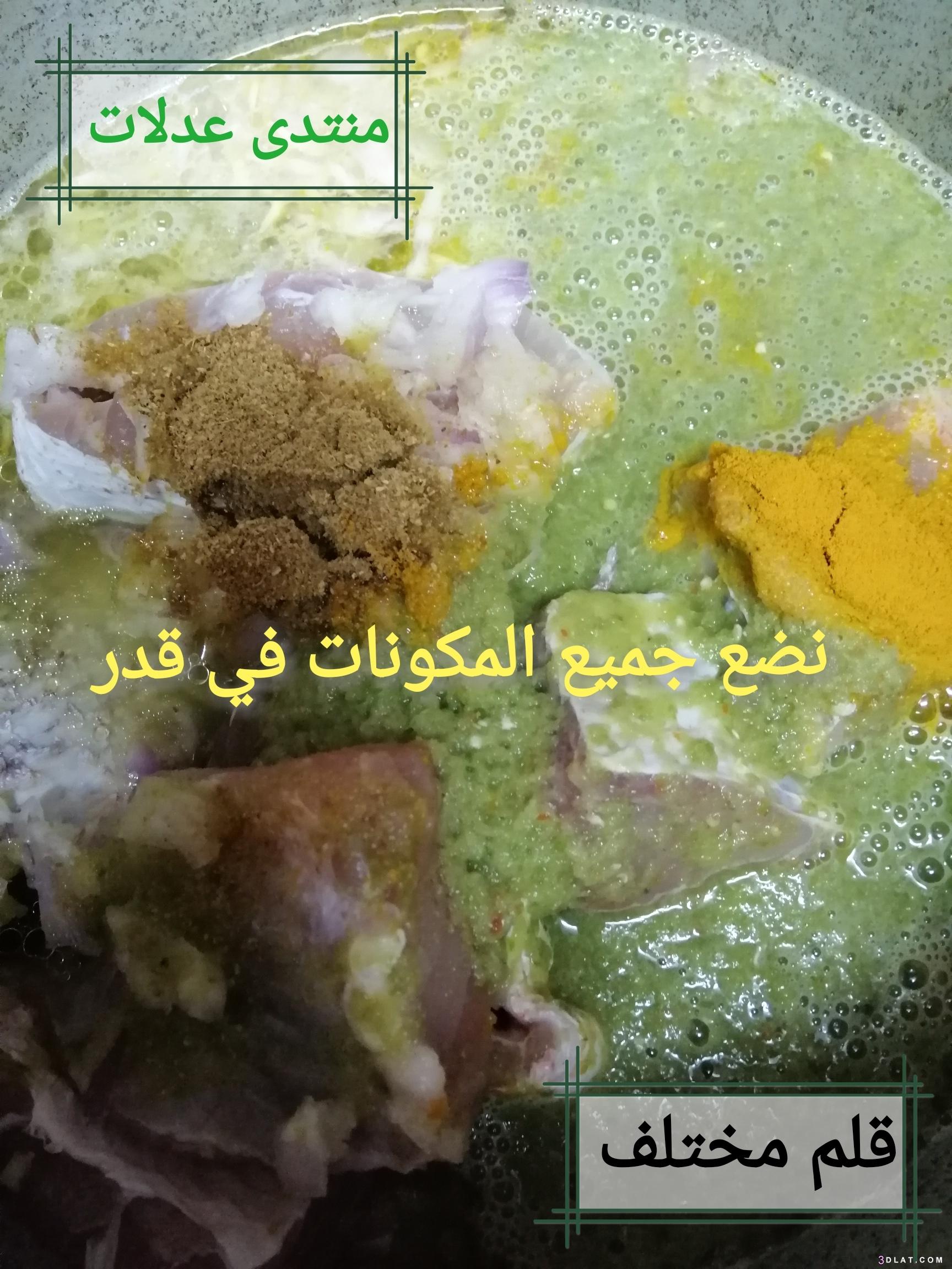 إدام السمك بالباذنجان) مطبخي. 3dlat.com_28_18_a538
