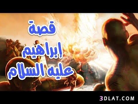 متى نبىء إبراهيم عليه السلام؟ 3dlat.com_28_18_b2f6