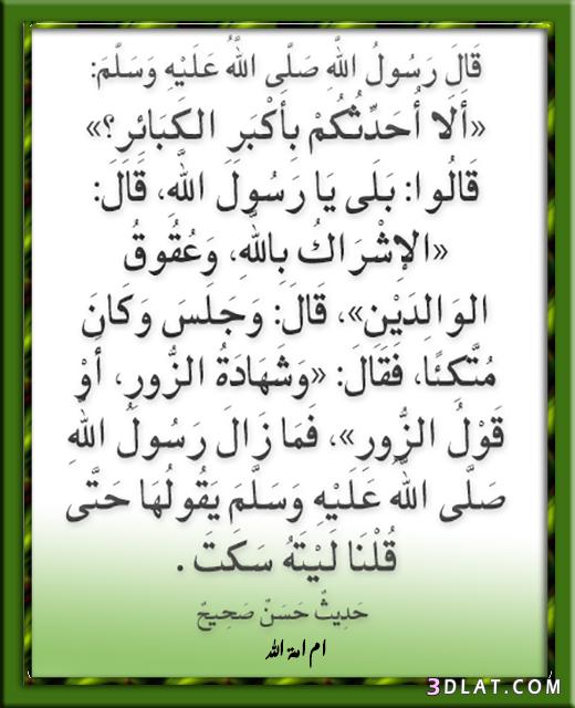 تصميمى صوربطاقات إسلامية لأحاديث النبي الله 3dlat.com_28_18_c9cc