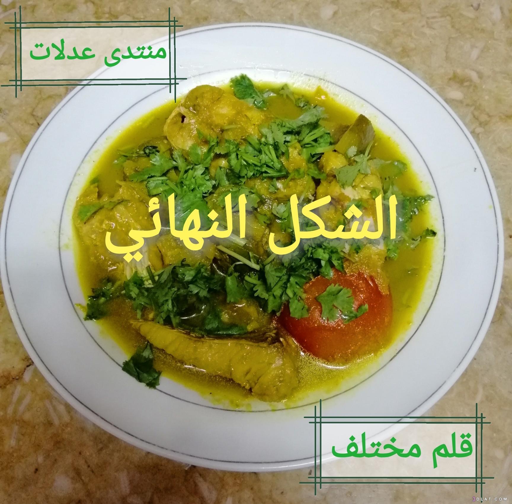 إدام السمك بالباذنجان) مطبخي. 3dlat.com_28_18_dc4a