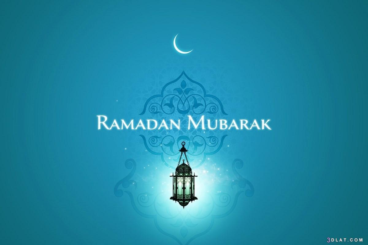 صور رمضان مبارك باللغة الإنجليزية 2021 اجمل الصور لرمضان صور تهنئه شهر رمضا أم أمة الله