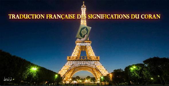 French Translation of Quran La Vache - Al-Baqara 111: 130 3dlat.com_28_19_8e0d