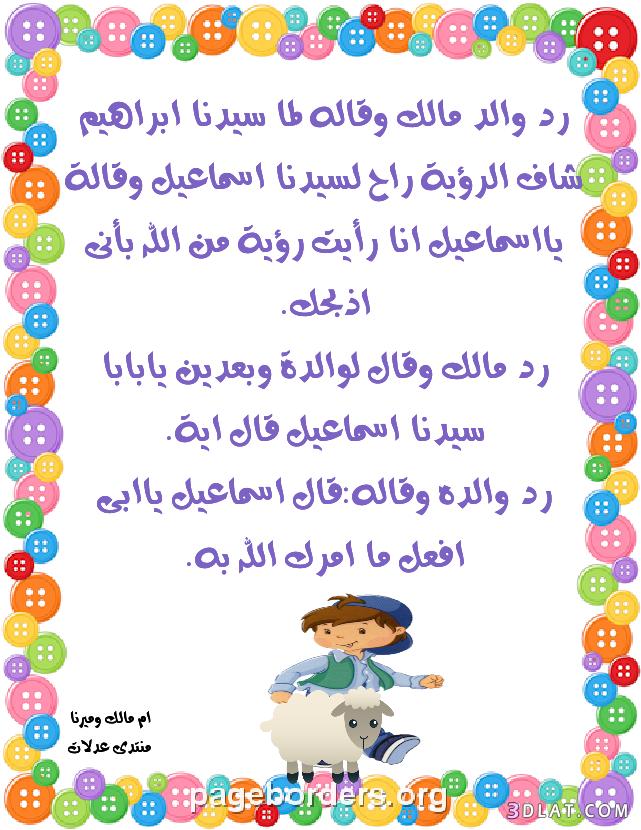 مالك وخروف العيد تصميمى.قصة مالك وخروف 3dlat.com_29_18_1930