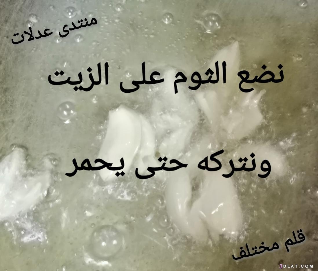 مطبخي ((قطع الدجاج الخضروات)) 3dlat.com_29_18_36e4