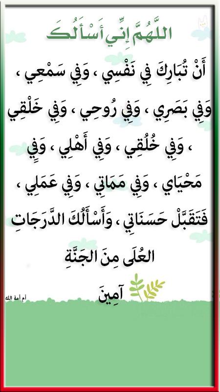 تصميمي لأدعية ،أدعية مقتبسة القرآن والسنة 3dlat.com_29_18_3d51