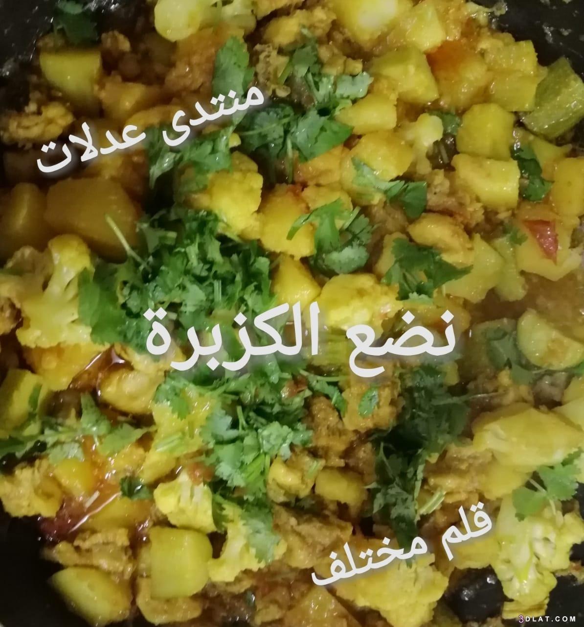 مطبخي ((قطع الدجاج الخضروات)) 3dlat.com_29_18_4445