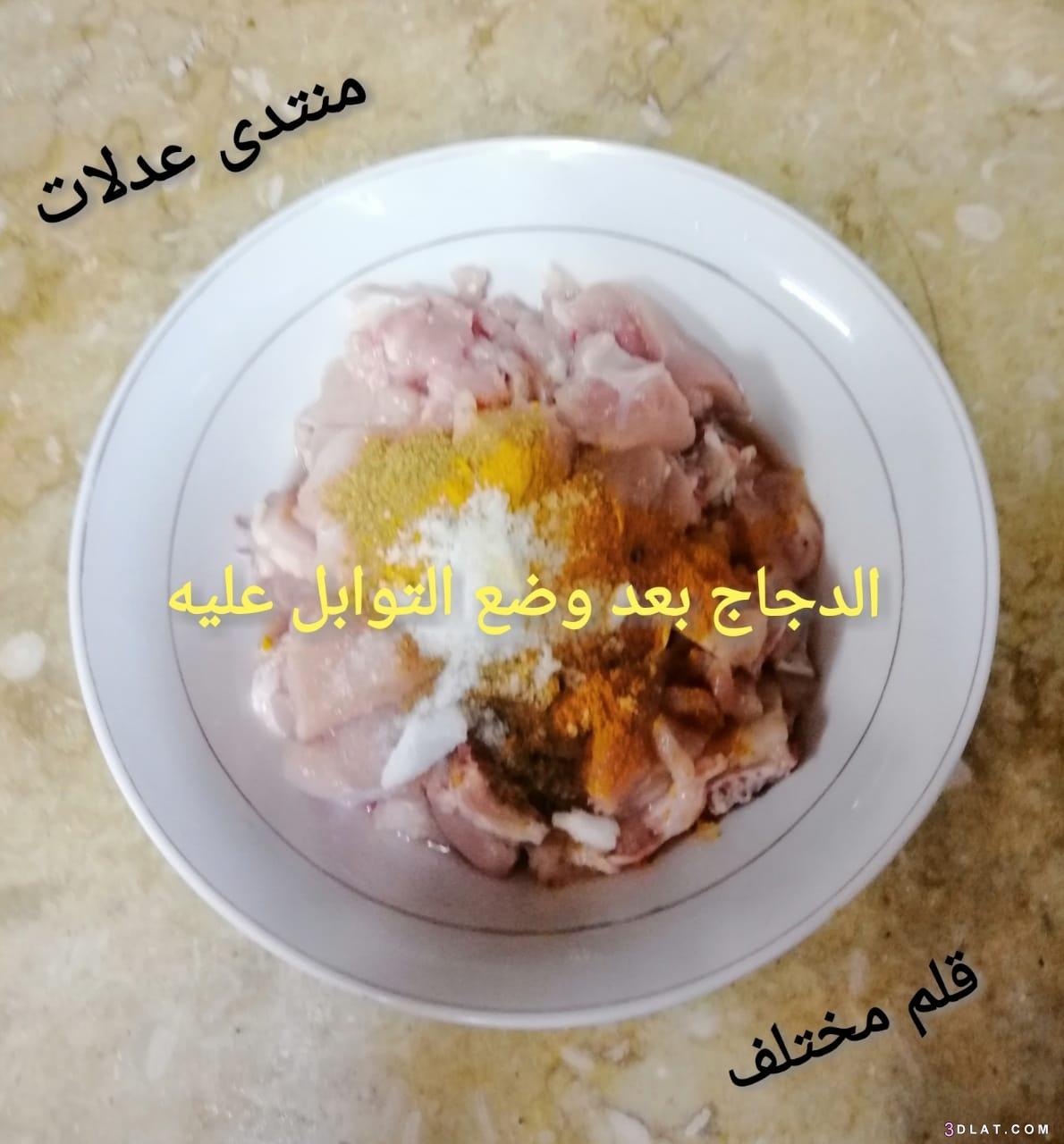 مطبخي ((قطع الدجاج الخضروات)) 3dlat.com_29_18_51b1
