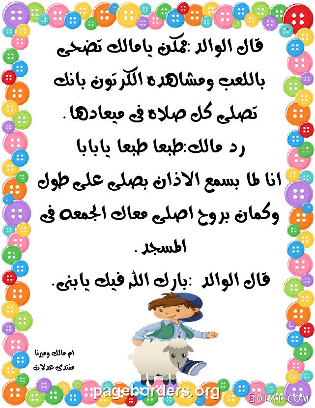 مالك وخروف العيد تصميمى.قصة مالك وخروف 3dlat.com_29_18_7f8b