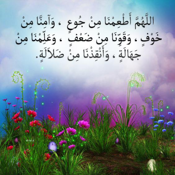 تصميمي لأدعية ،أدعية مقتبسة القرآن والسنة 3dlat.com_29_18_8d9a