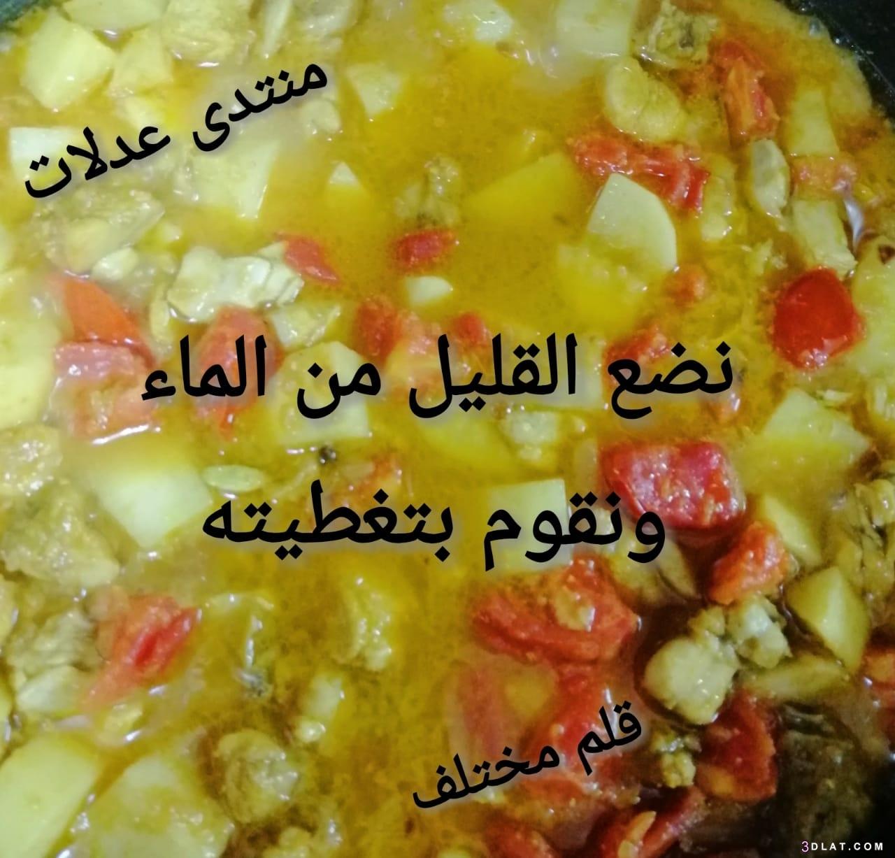 مطبخي ((قطع الدجاج الخضروات)) 3dlat.com_29_18_b1c6
